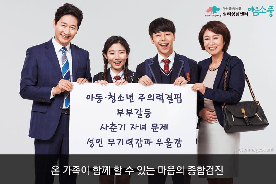 종합심리검사_아동청소년심리상담_부천아동심리상담센터마음소풍_08.PNG