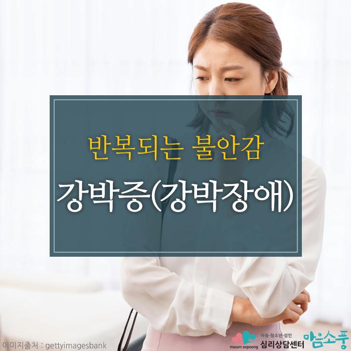 강박증_강박장애극복방법_부천심리상담센터마음소풍_01.PNG