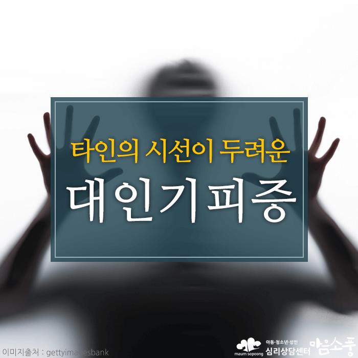 대인기피증_대인공포증_부천심리상담센터마음소풍_01.PNG