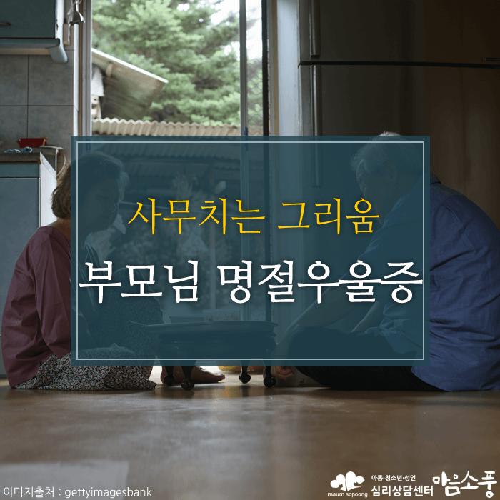 부모님명절우울증극복방법_부천가족심리상담센터마음소풍_01.png