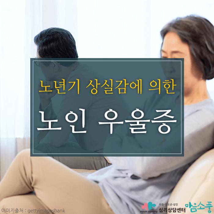 노인우울증_원인과치료방법_부천심리상담센터마음소풍_01.PNG