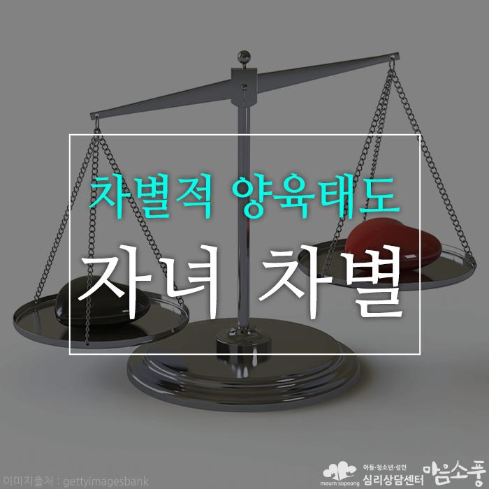 자녀차별_스케이프고트_골든차일드_부천아동심리상담센터마음소풍_01.png