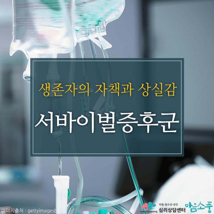 서바이벌증후군_생존자증후군_부천심리상담센터마음소풍_01.png