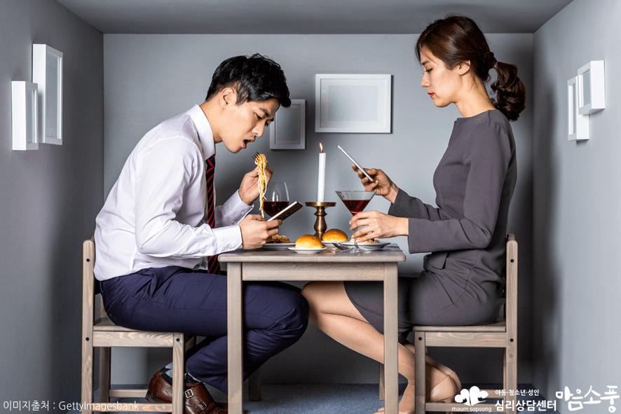 부부관계회복방법_부부갈등극복_부천부부상담센터마음소풍_02.png