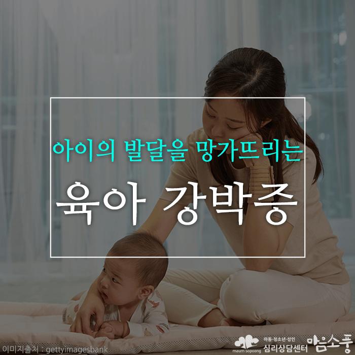 육아강박증_부모양육태도_부천아동심리상담센터마음소풍_01.png