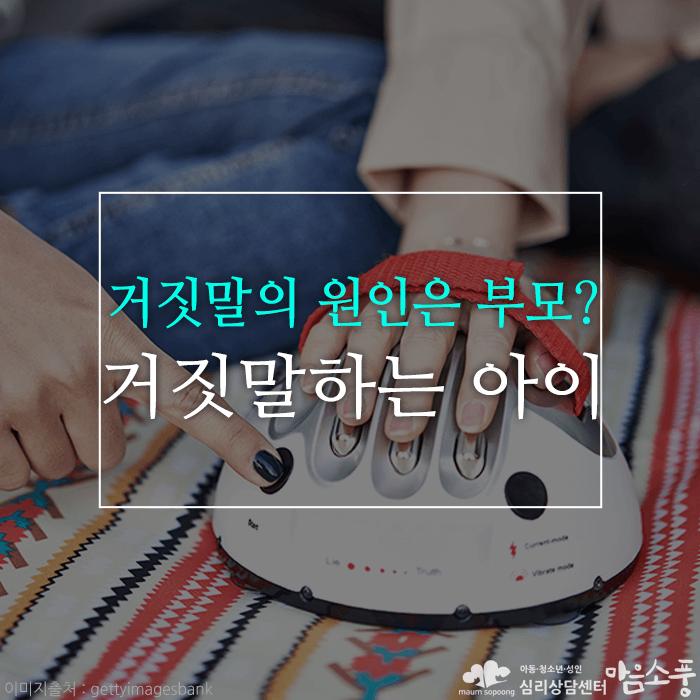 거짓말하는아이_부모양육태도_부천아동심리상담센터마음소풍_01