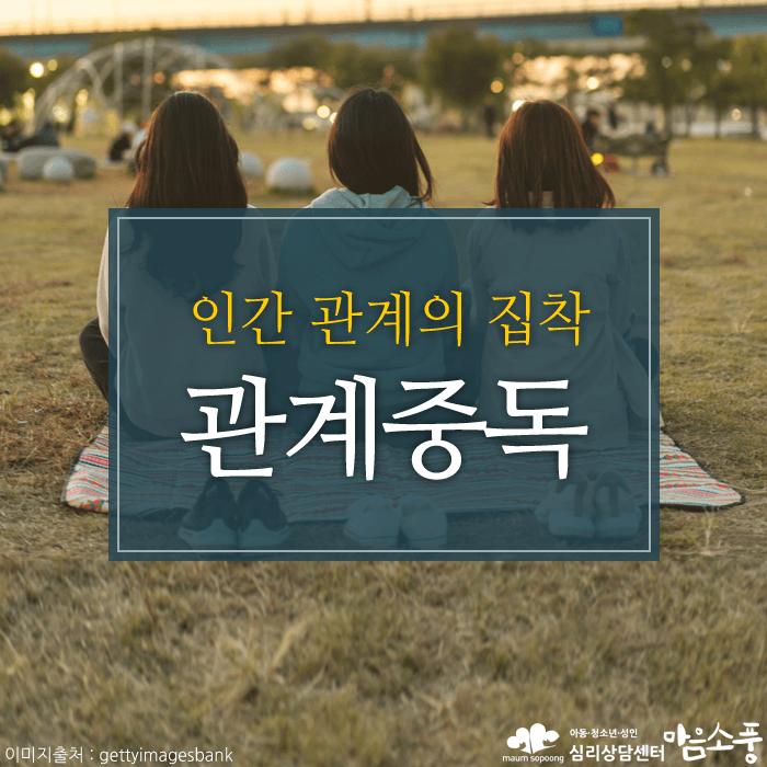 관계중독_인간관계집착_부천심리상담센터마음소풍_01.png