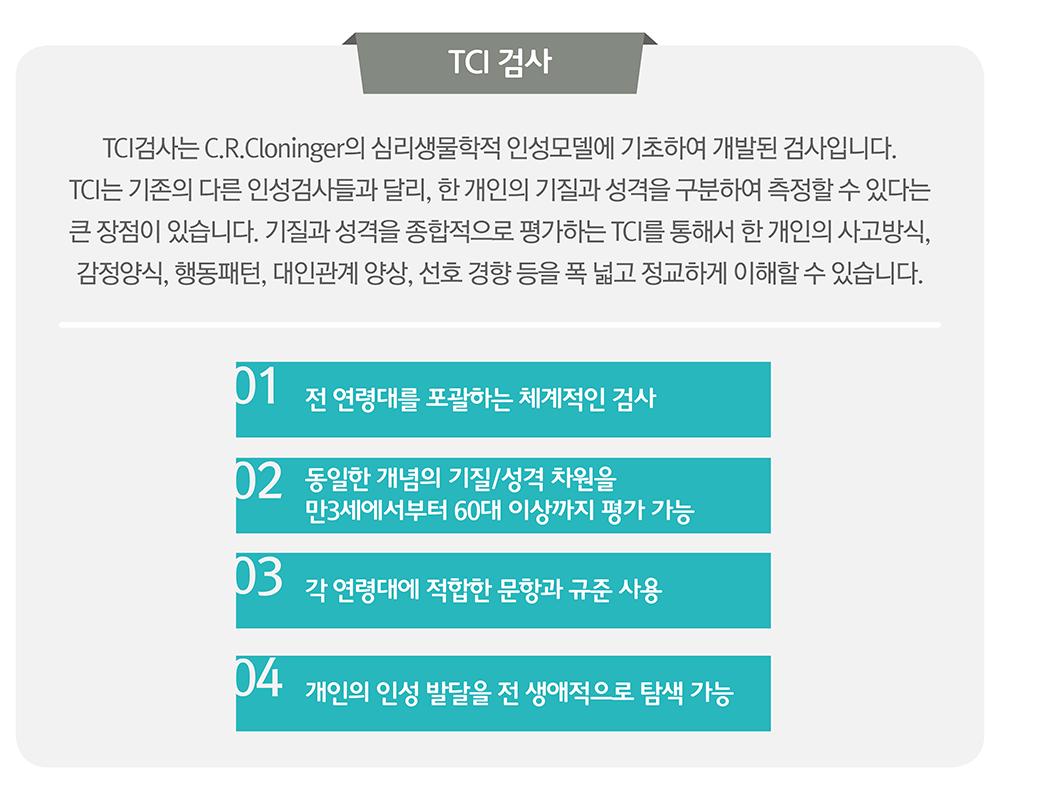 성격및기질검사_웩슬러지능검사_MBTI_TCI_부천심리상담센터마음소풍_09.png