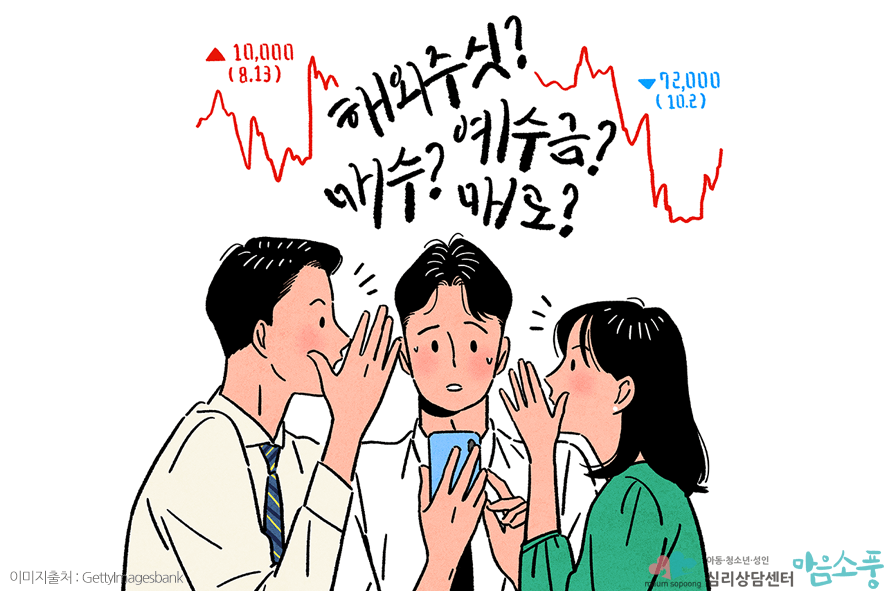 소외불안증후군_포모증후군극복방법_부천심리상담센터마음소풍_06.png