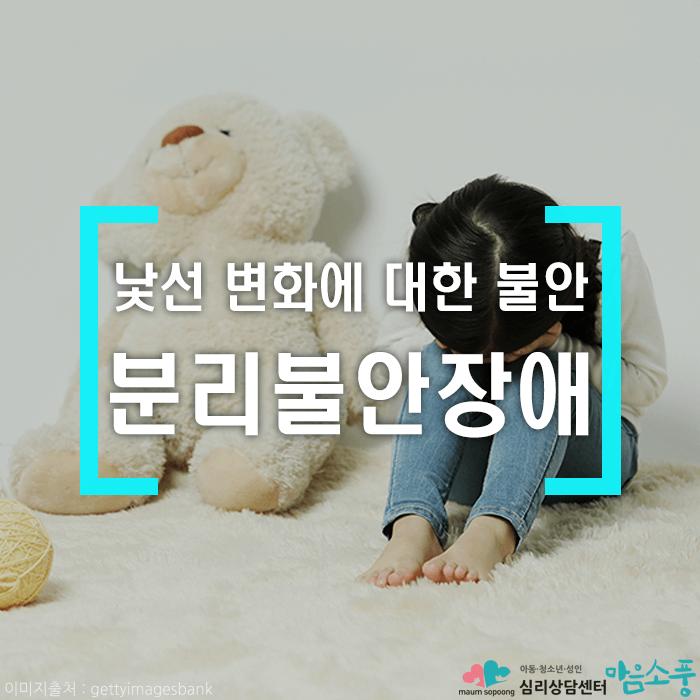 분리불안장애_아동성인분리불안치료_부천심리상담센터마음소풍_01.png