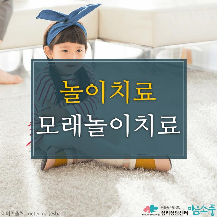 아동놀이치료_모래놀이치료_부천아동심리상담센터마음소풍_01.PNG