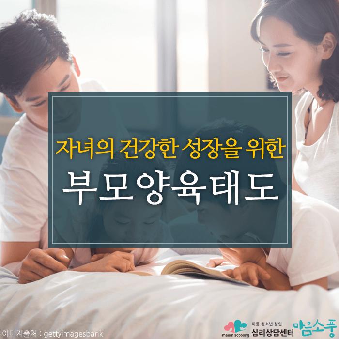 부모양육태도검사_성격기질검사_부천심리상담센터마음소풍_01.PNG