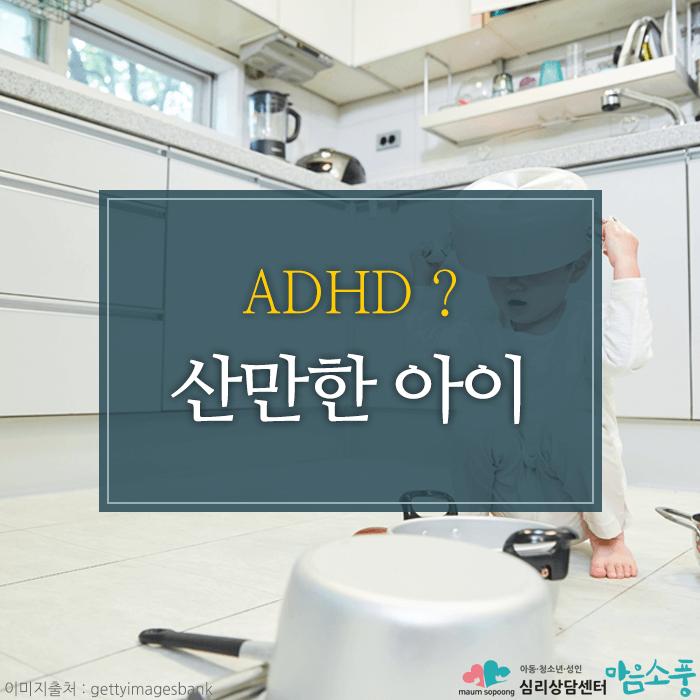산만한아이원인_ADHD치료방법_부천아동심리상담센터마음소풍_01.PNG