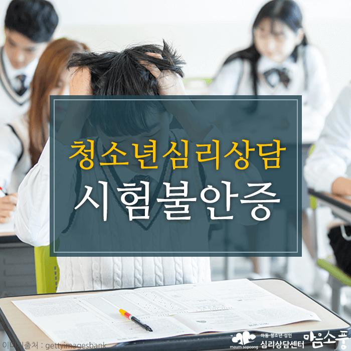 시험불안증_시험불안장애_부천청소년심리상담센터마음소풍_01.png