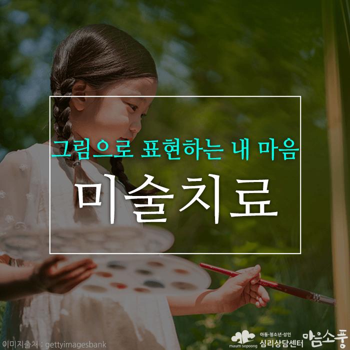 미술치료_미술심리치료_부천심리상담센터마음소풍_01.png