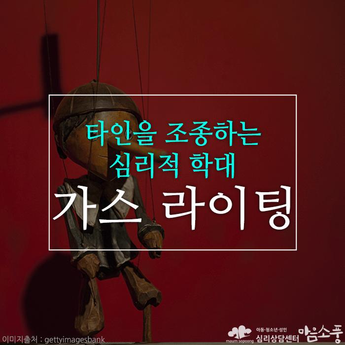 가스라이팅_가스등이펙트_부천심리상담센터마음소풍_01.png