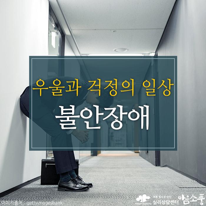 불안장애_공황장애극복방법_부천심리상담센터마음소풍_01.PNG