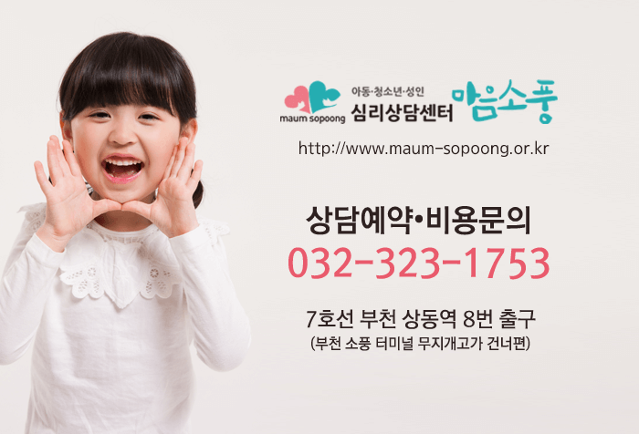 부천인천심리상담센터마음소풍_심리상담예약문의_아동.png