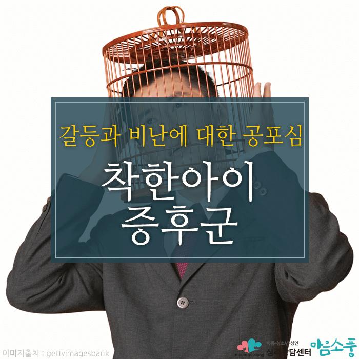 착한아이증후군증상과극복방법_부천심리상담센터마음소풍_01.PNG