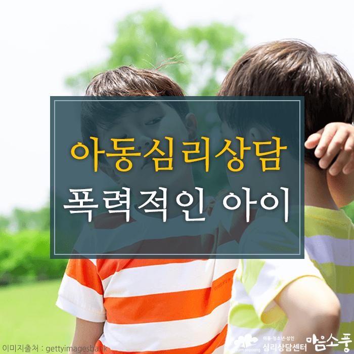 폭력적인아이교육법_부천아동심리상담센터마음소풍_01.png