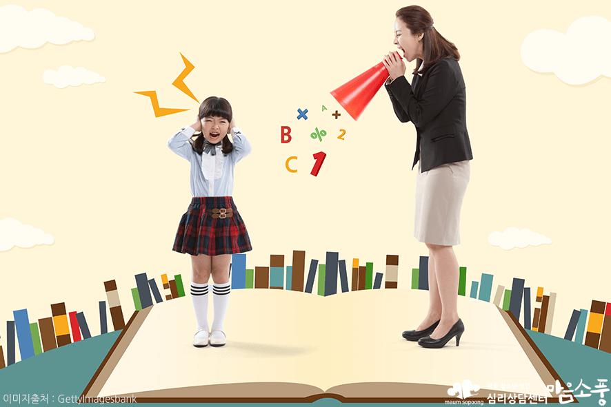 폭력적인아이교육법_부천아동심리상담센터마음소풍_03.png
