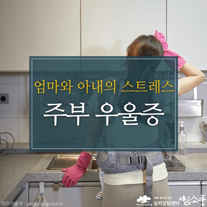 주부우울증_엄마우울증극복방법_부천심리상담센터마음소풍_01.PNG