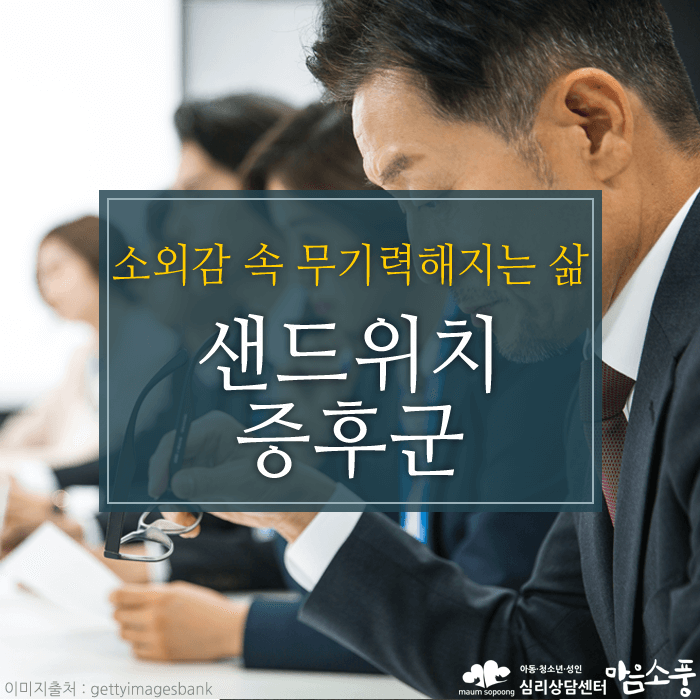 샌드위치증후군증상과극복방법_부천심리상담센터마음소풍_01.PNG