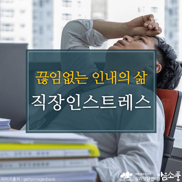 직장인스트레스_회사스트레스극복방법_부천성인심리상담센터마음소풍_01.PNG