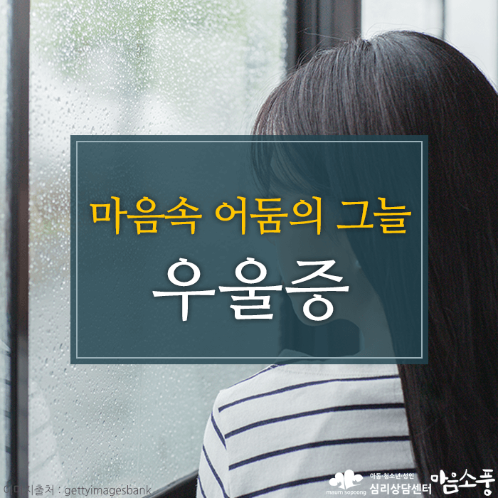 우울증극복방법_성인우울증_부천심리상담센터마음소풍_01.png