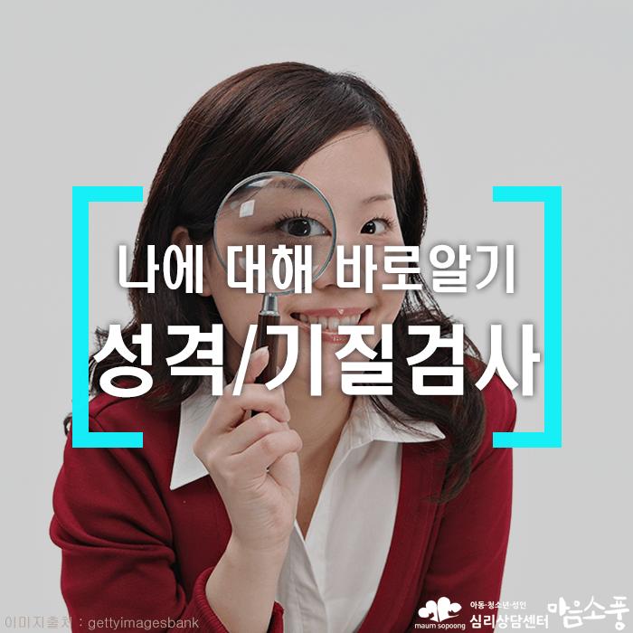 MBTI_TCI검사_성격기질검사_부천심리상담센터마음소풍_01.PNG