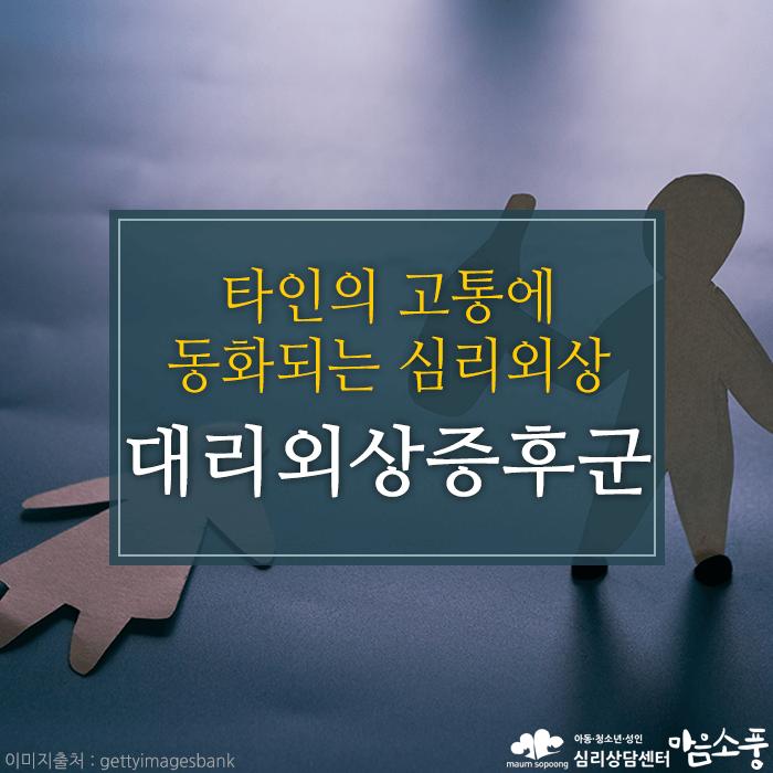 대리외상증후군_외상후스트레스_부천심리상담센터마음소풍_01.png