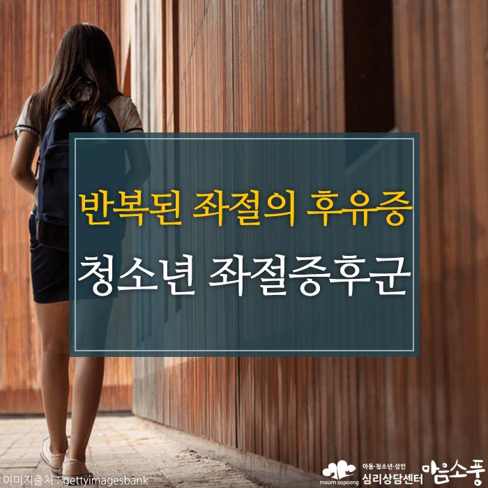 청소년기좌절증후군_청소년우울증_부천청소년상담센터마음소풍_01.PNG