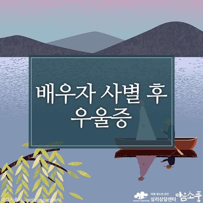 배우자사별후우울증_사별후트라우마_부천심리상담센터마음소풍_01.png