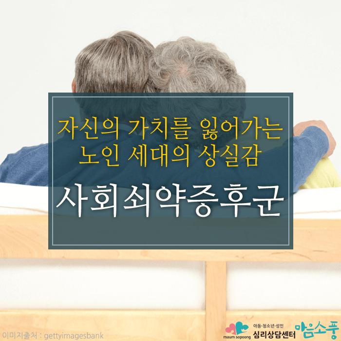 사회쇠약증후군_노인우울증치료_부천심리상담센터마음소풍_01.PNG