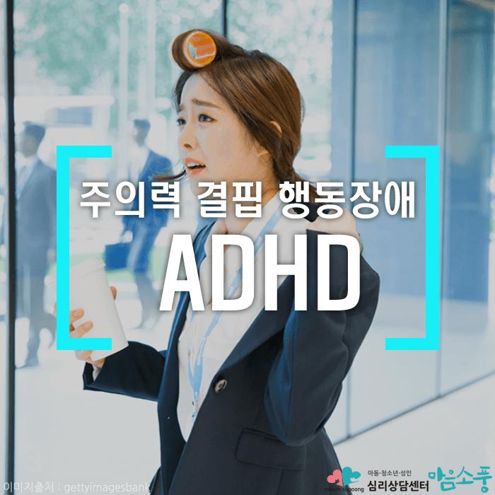 아동청소년ADHD증상_성인ADHD치료_부천심리상담센터마음소풍_01.PNG