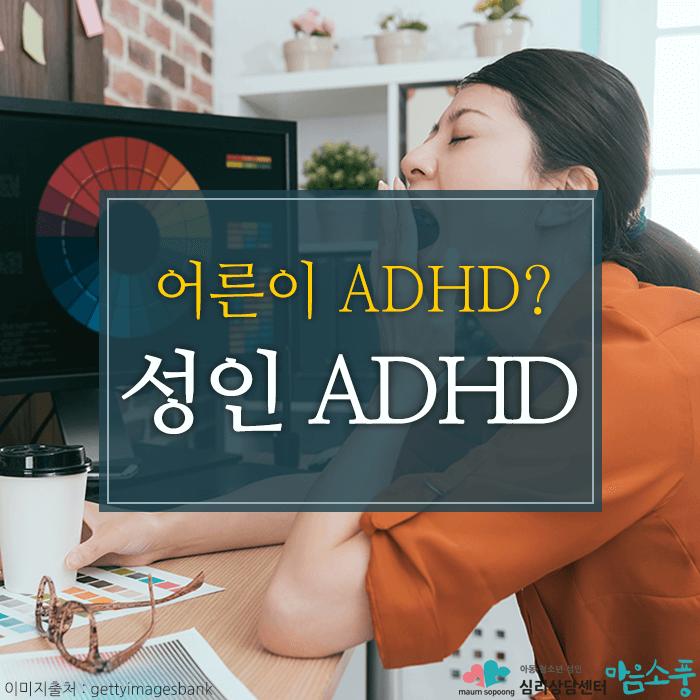 성인ADHD_스트레스성우울증_부천성인심리상담센터마음소풍_01.png
