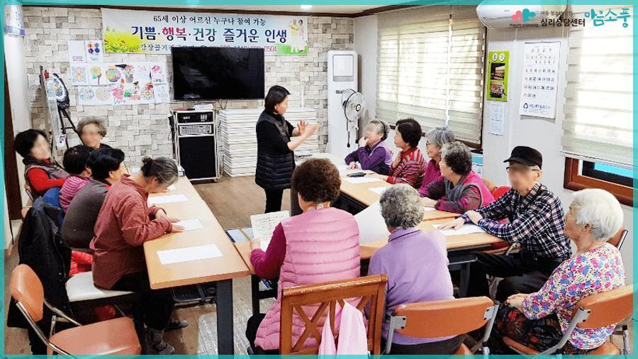 01_강장골경로당_전성민T_부천심리상담센터마음소풍