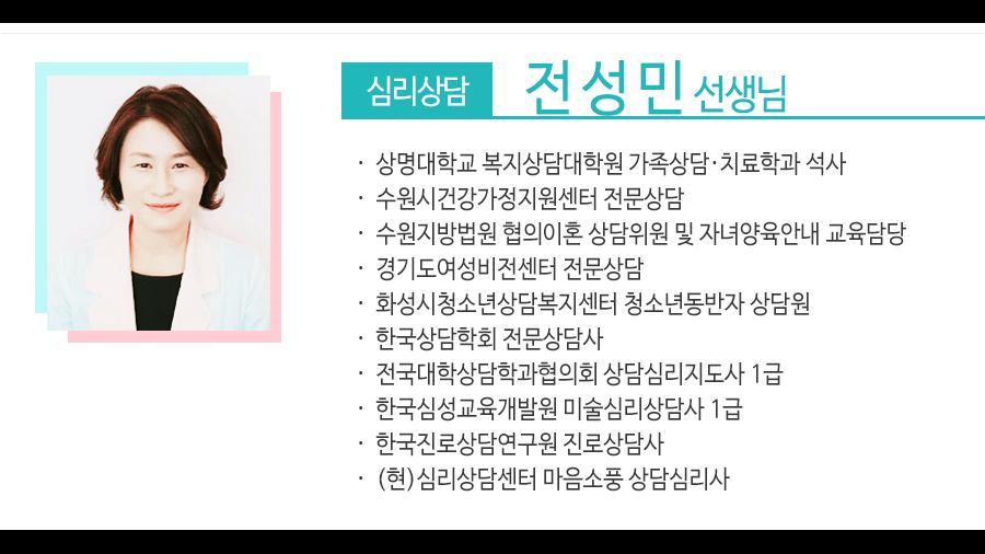 06_전성민선생님_부천심리상담센터마음소풍