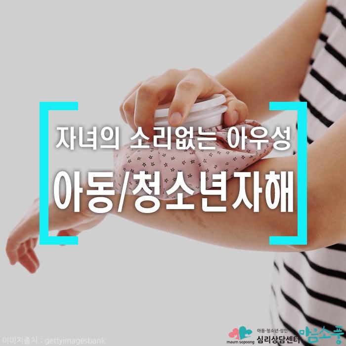 아동청소년자해치료_비자살성자해_부천심리상담센터마음소풍_01.PNG
