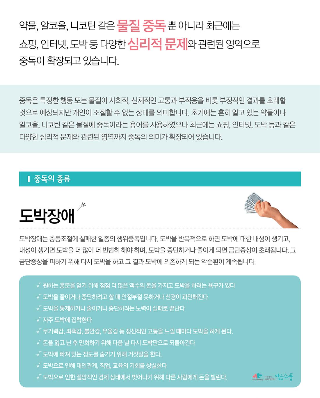 도박중독-성인상담-부천심리상담센터 마음소풍