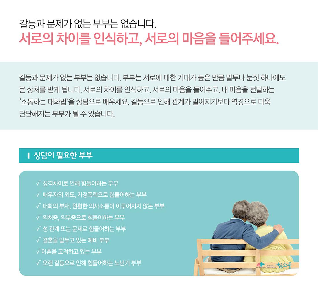 부부상담_커플상담_심리상담센터마음소풍