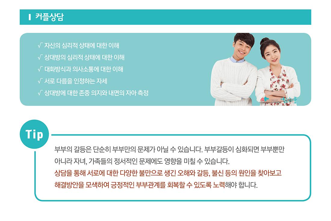 커플상담_부부상담_심리상담센터마음소풍