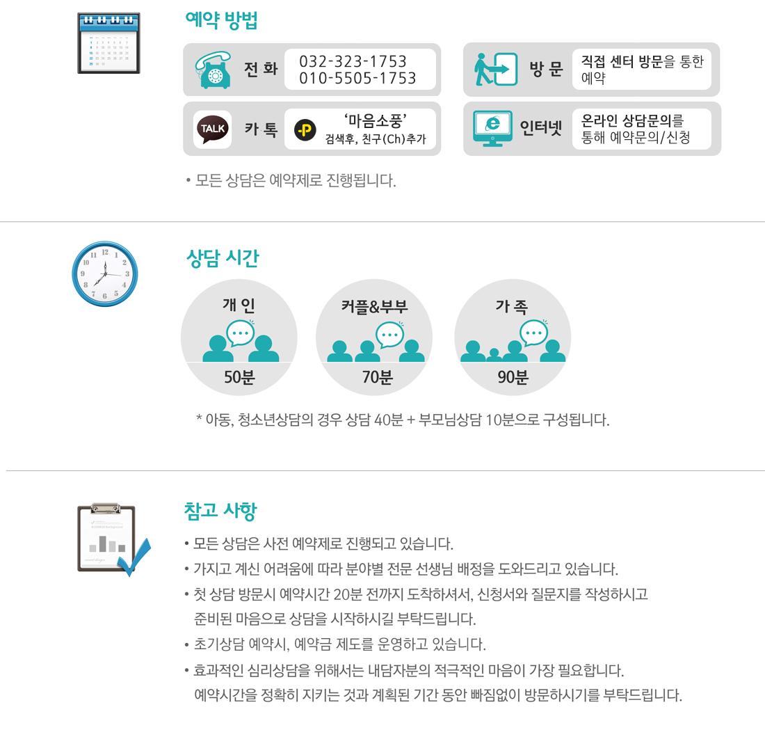 상담신청예약안내_부천심리상담센터마음소풍1.png