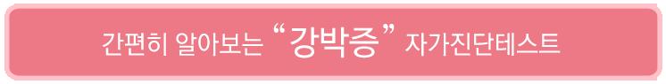 강박증_강박장애_자가진단테스트_부천심리상담센터_마음소풍