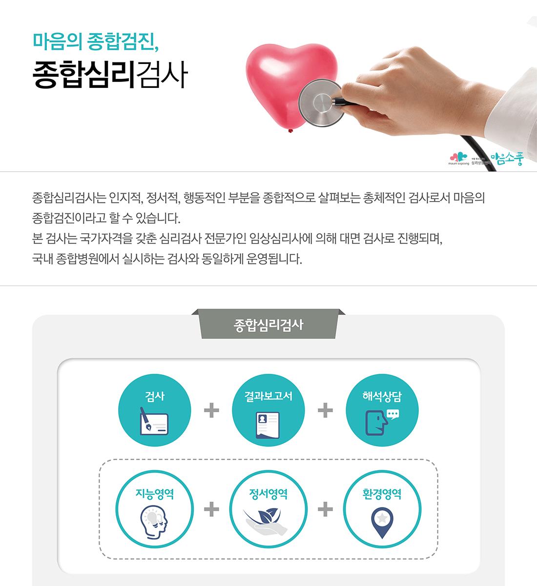 종합심리검사(풀배터리검사)_부천심리상담센터 마음소풍