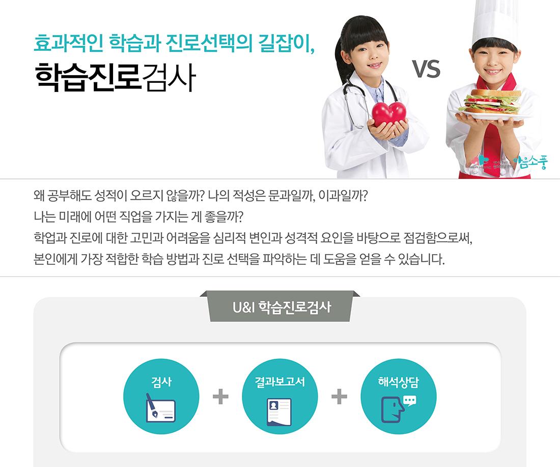 학습진로검사_유엔아이_부천심리상담센터 마음소풍