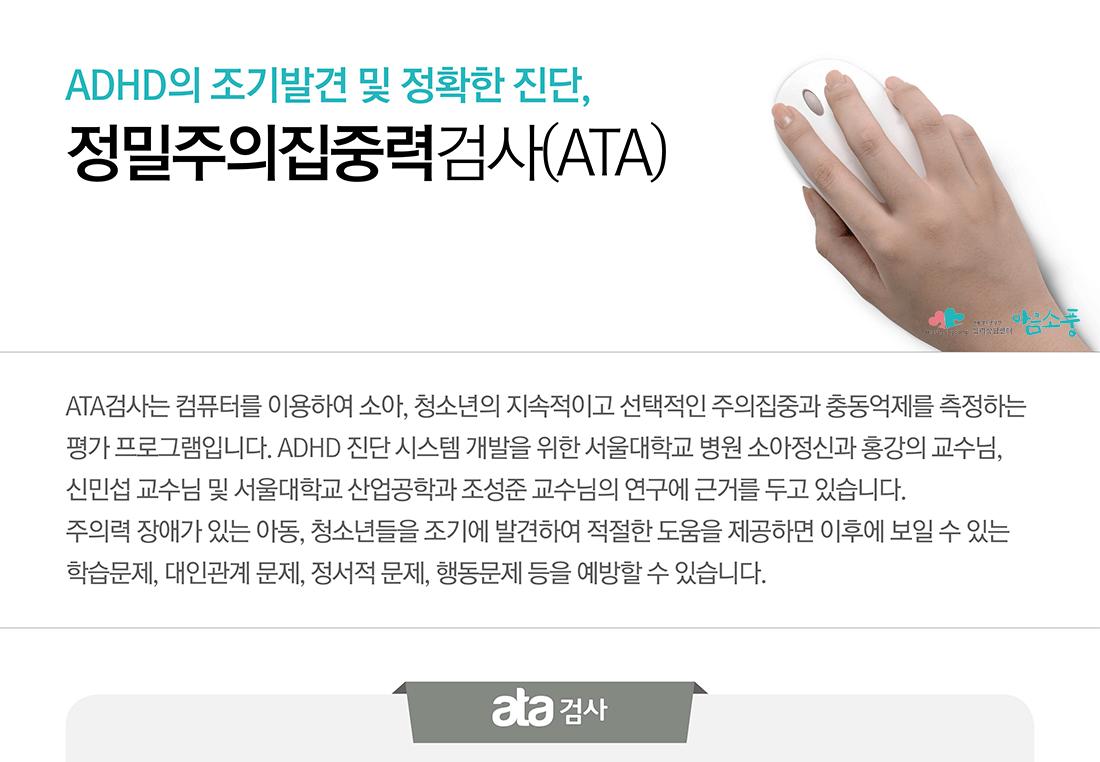 주의집중력검사(ATA)_부천심리상담센터마음소풍