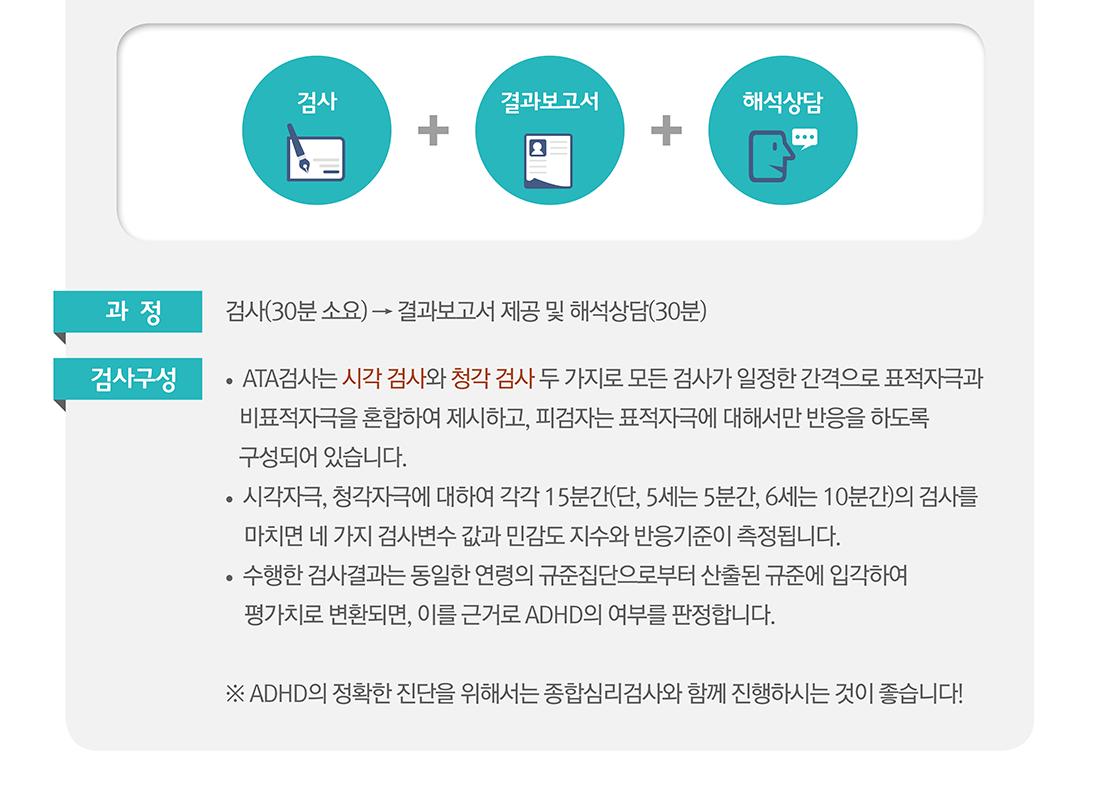 주의집중력검사(ATA)_인천심리상담센터마음소풍
