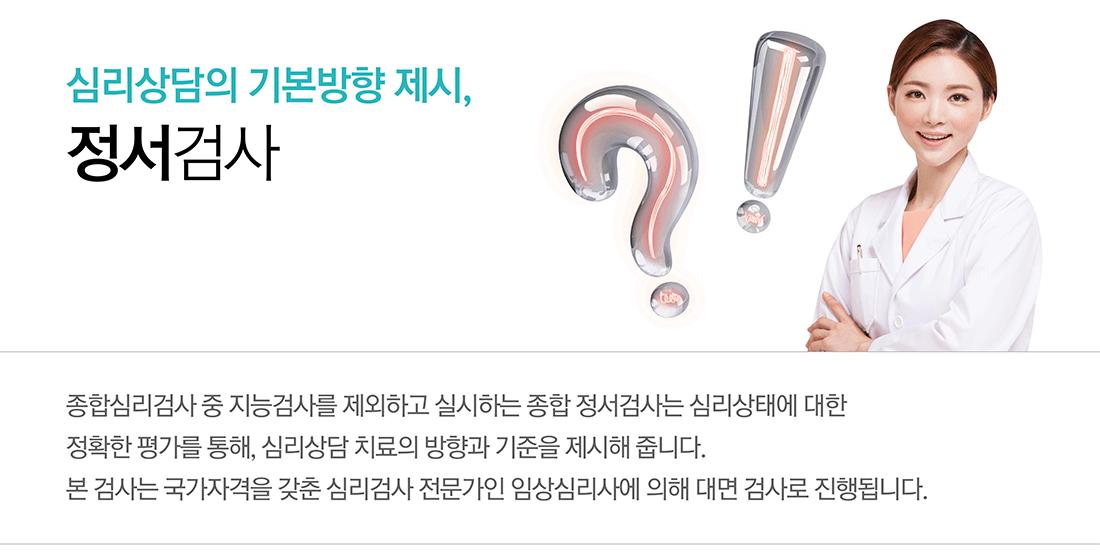 정서검사_부천심리상담센터 마음소풍