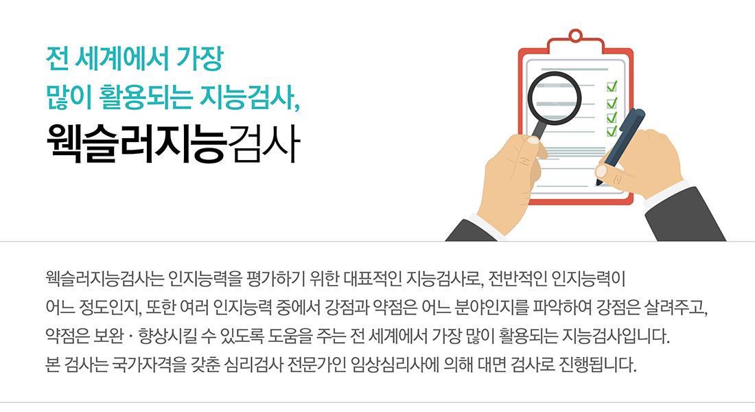 웩슬러지능검사_부천심리상담센터 마음소풍
